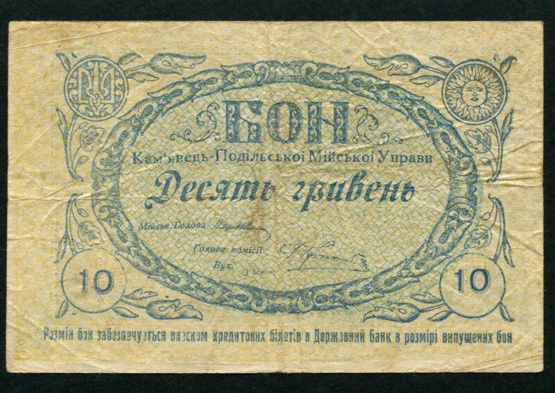 Ukraine 10 gryven 1919 Kamenets-Podolsk city board, VF