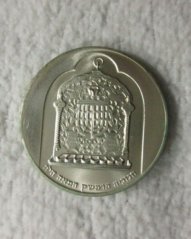 1974 ISRAEL SILVER 10 LIROT UNC - HANUKKAH DAMASCUS LAMP - SILVER COIN
