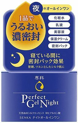 NEW Shiseido SENKA Perfect Gel Night Renewal All-in one Free shipping JAPAN