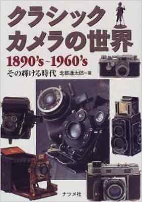 Classic Camera 1960 - 1980