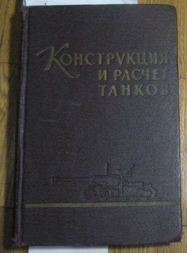 TANK Construction and Calculation Russian Military Book War Design Panzer battle