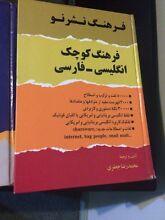 Persian / Farsi to English Dictionaries Heidelberg West Banyule Area Preview