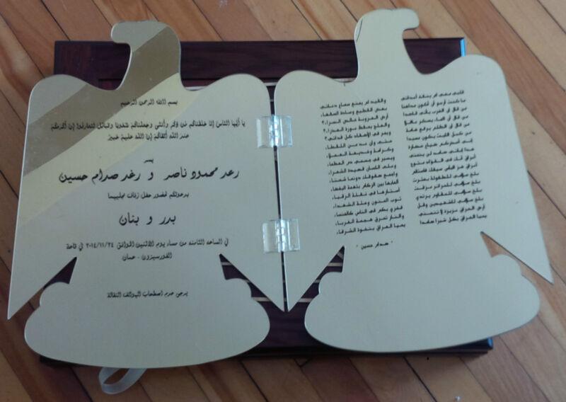 2014 Iraq Badeer & Banan  Raghad Saddam Hussein Luxury Marriage Party Invitation
