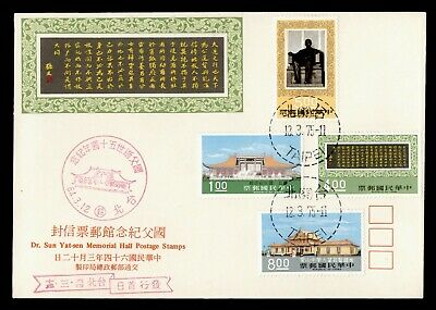 DR WHO 1975 TAIWAN CHINA FDC DR SUN YAT-SEN MEMORIAL HALL  C243426