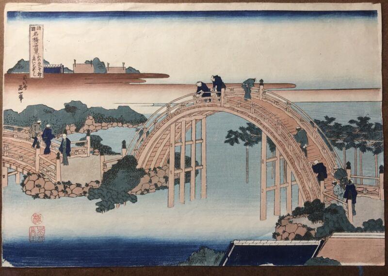 Hokusai Drum Bridge Landscape Japanese Woodblock Print Second State Ukiyo-e