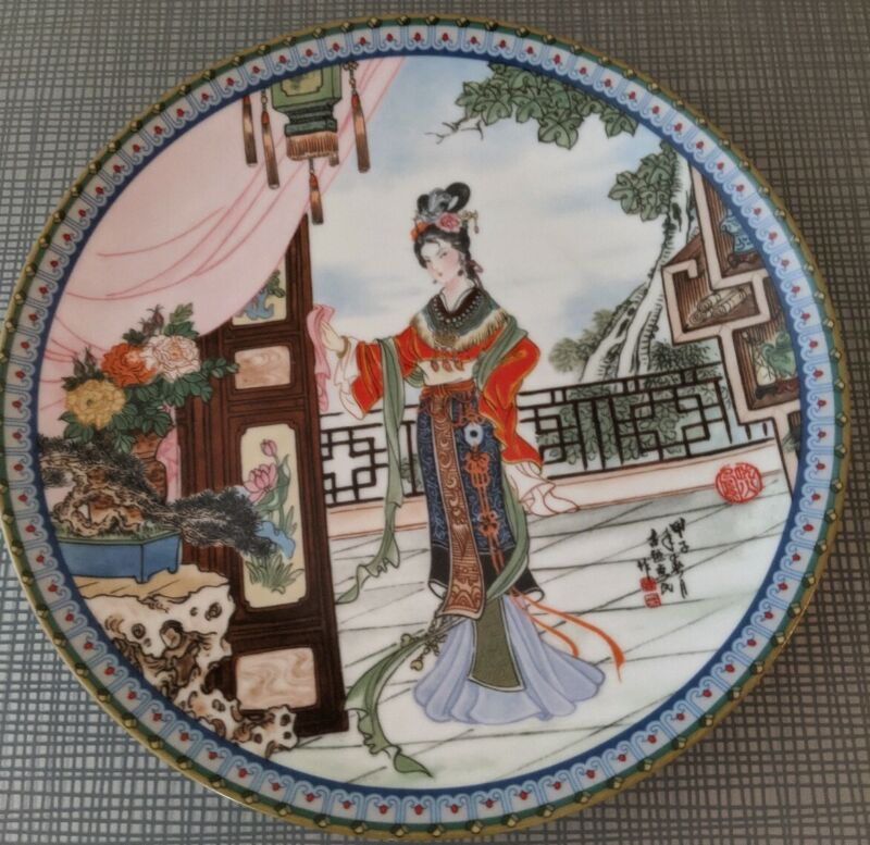 Imperial Jingdezhen Porcelain Collector Plate dated 1986 Beauties Geisha Screen