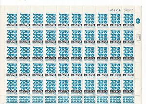 Israel-1981-SHEKEL-Sheet-of-50-Units-New-MNH