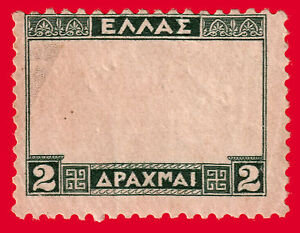 GREECE-1933-LANDSCAPES-II-2-Dr-without-center-RRR-THE-ONLY-KNOWN-COPY-UNIQUE