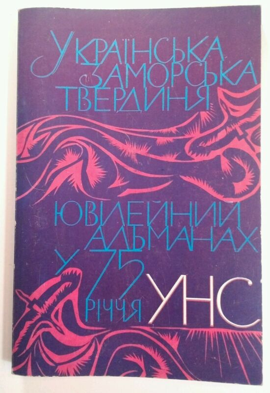 Almanac Ukrainian National Assoc. 1969 Jubilee RARE VHTF  319 Pgs History! Pics!