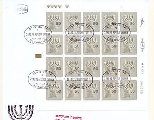 ISRAEL-2012-MENORAH-BOOKLET-0-50-5th-ISSUE-HIGH-QUALITY-FDC-W-BOOKLET-BACK