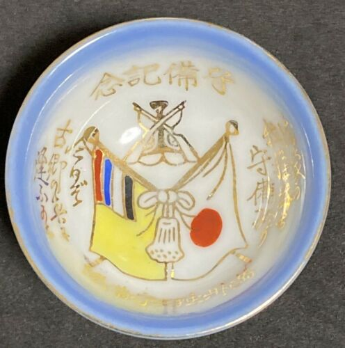 Rare WWII WW2 Japanese Military Manchurian Independent Guards Pottery Sake Cup