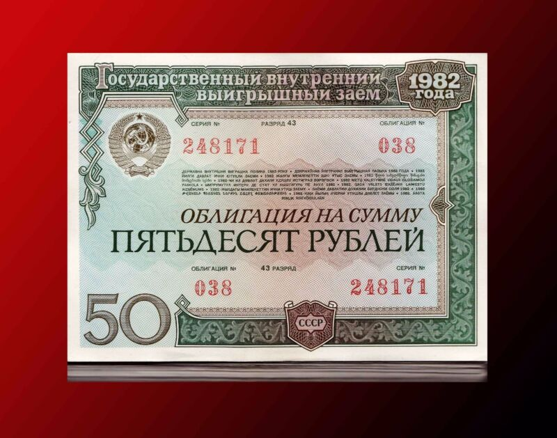 RUSSIA USSR 1982 State bonds.50 rubles - 100b pcs