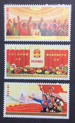 China Stamps 4th National People's Congress, Peking (3) MNH Unused 1975
