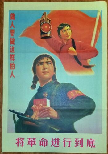 Chinese Cultural Revolution Poster, 1968, Revolutionary Opera Propa, Original
