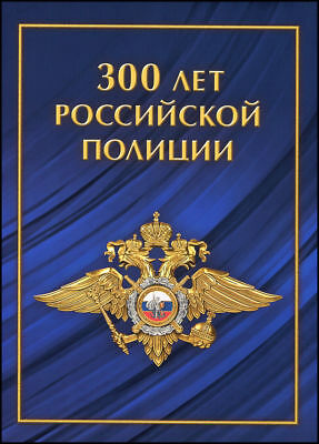 Russia 2018 300th Anniversary of  Russian Police Numbered and gold foil emboss