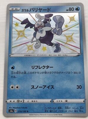 Pokemon Japanese S4a Shiny Star V Shiny Galarian Mr. Mime!