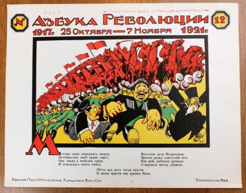 1967+Soviet+Russia+REVOLUTION+Propaganda+Russian+Vintage+Poster+Plakat+%2312