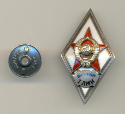 "Russian Soviet ""Ромб ВМФАК 1 ЛМИ"" Military Academy Graduate Badge"