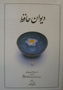 Divan hafez hafiz shirazi poem book persian farsi poet b2127 for Divan of hafiz