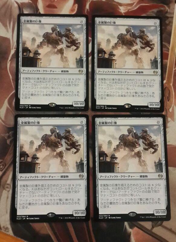 Mtg Magic The Gathering Kaladesh Metalwork Colossus X4 Nm Japanese