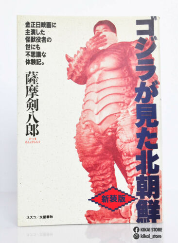 NORTH KOREA AS SEEN BY GODZILLA Book Kenpachiro Satsuma 1988 Pulgasari Sofubi