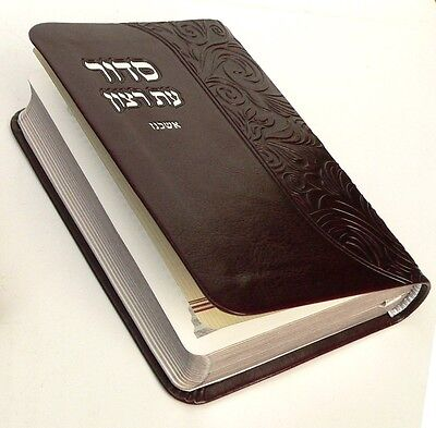 סידור ותהילים נוסח אשכנז עור (חדש, מישראל)
