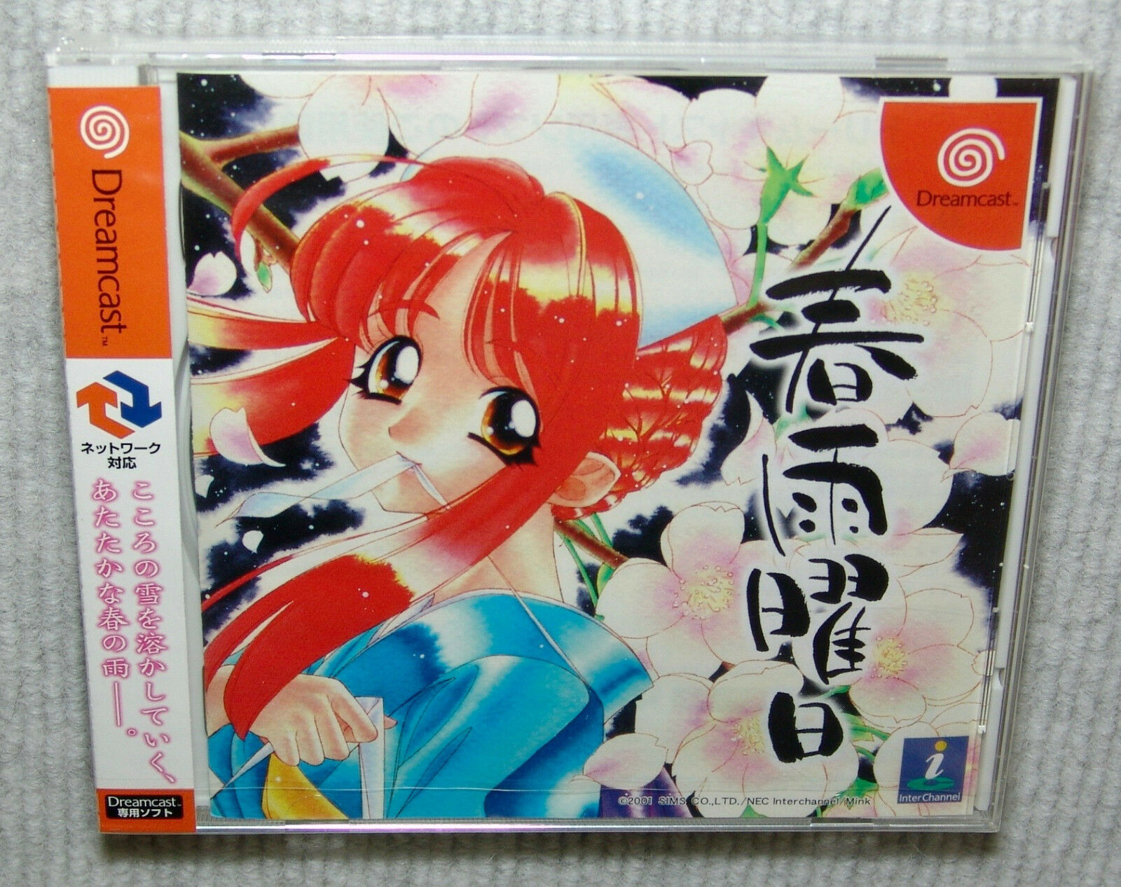 "New Mint Sega Dreamcast Japanese Import ""Harusame Youbi"" Usa Seller"