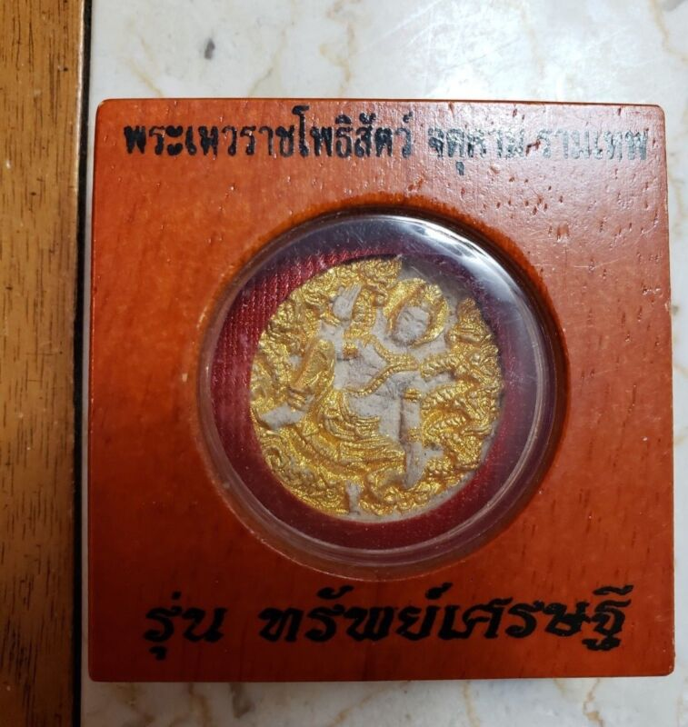Jatukam Thai Amulet--CLICK TO SEE EXTENSIVE EBAY STORE SELECTION OF AMULETS