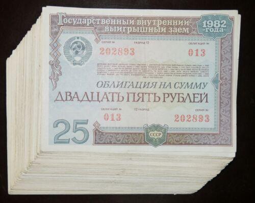 Bonds Russia USSR 25 Ruble 1982 100 pcs Loan Full Bundle