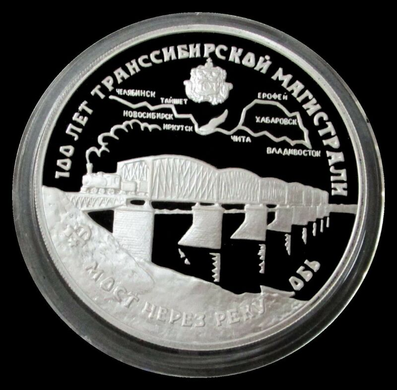 1994 SILVER RUSSIA PROOF 3 ROUBLES TRANS SIBERIAN RAILROAD 100th ANNIVERSARY