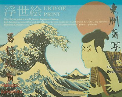 "Wafuu Mouse pad  Pictorial ""Ukiyoe JAPAN"""