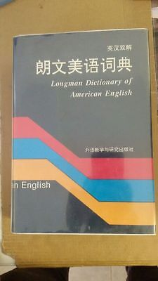 Longman Dictionary of American English (in Simplified Chinese) (Chinese) Paperba ()