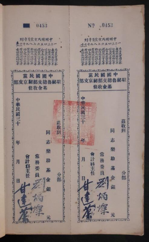 CHINA military Kuomintang fundraising donation receipt as amount x comrade 1940s