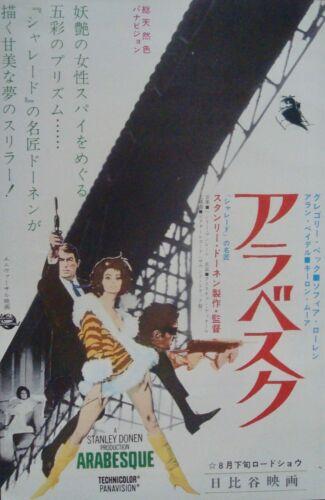 ARABESQUE Japanese Ad movie poster SOPHIA LOREN GREGORY PECK MCGINNIS Art 1966