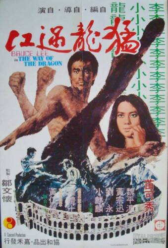 WAY OF THE DRAGON Japanese movie poster records style BRUCE LEE CHUCK NORRIS