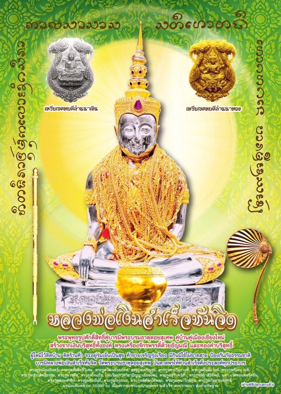 mantramay.treasure.amulet