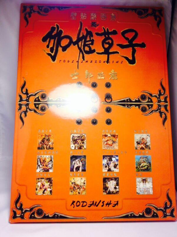 ORIGINAL TOGIHIMEZOHUSHI by MASAMUNE SHIROW - Poster Book Unopened 2003 GITS