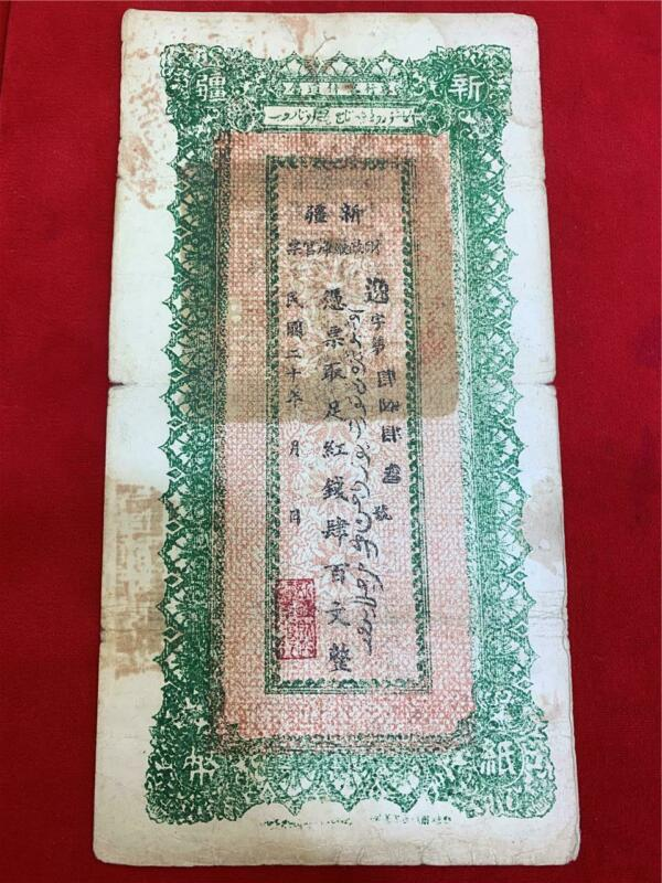 CHINA Sinkiang Finance Department Treasury 1931 400 cash P-S1851 VF with tears