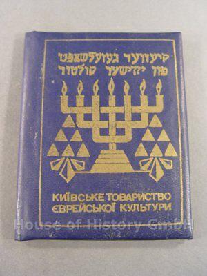 103014, Ausweis der jüdischen Volksgruppe in der UDSSR von 1991, judaica, Juden
