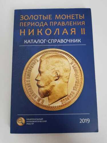 Rare catalog-reference Gold coins of Nicholas II Total circulation: 2000 pcs.