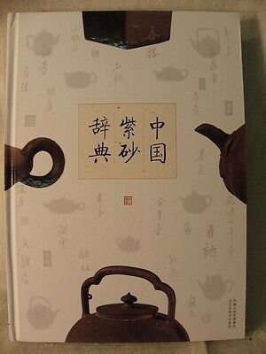 Chinese Book On Yixing Pottery