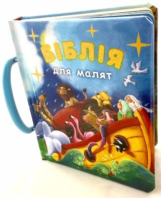 Ukrainian Bible for Children . Біблія для малят . Bible for kids . ( БИБЛИЯ )