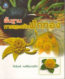 English & Thai Fruit Carving Book Food Thai Carving Book -