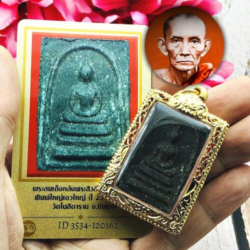 Somdej Sivali Thai Amulet Wealth Be2515 Lp Kuay Certificate Black Siwalee #16661