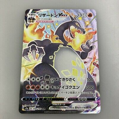 Pokemon Card Game Sword & Shield Shiny Charizard Vmax Japanese 308/190 SSR UNUSE
