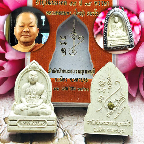 Leklai Monk Meditation Thai Amulet Somporn Immortal White Money Rich Gold #16665