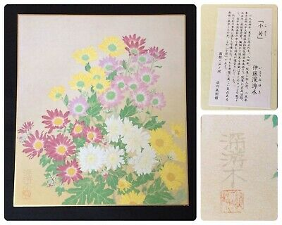 Japanese printed shikishi board, flowers, Miyuki Ito, reproduction (V1323)