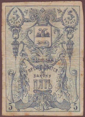Russia - Belarus  GOMEL  Zemstvo    5 Rubles 1918    Scarce