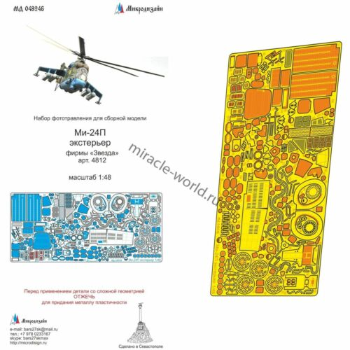 """Microdesign 048246 Photoetched for Mi-24P """"Hind E"""". Exterior (Zvezda 4812) 1/48"""
