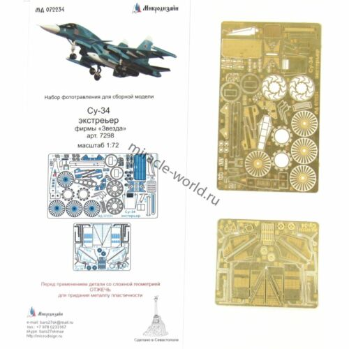 Microdesign 072234 Photoetched for Su-34 Fullback. Exterior (Zvezda 7298) 1/72
